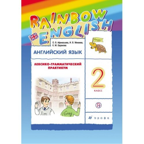 "2 класс. Английский язык. ""RAINBOW"". Лексико-грамматический практикум. Афанасьева О. В. Дрофа. 2018 год"