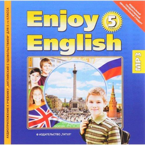 5 класс. Английский язык. Enjoy English. CD-диск. Биболетова М.З. Титул.