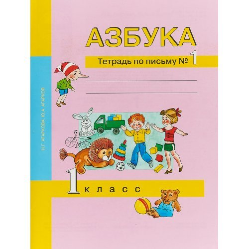 1 класс. Азбука. Тетрадь по письму. В 3 частях. Часть 1. Агаркова Н.Г. Агарков Ю.А. Академкнига.