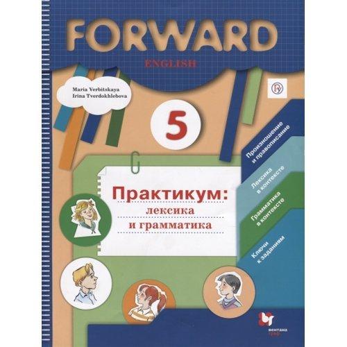 5 класс. Английский язык. FORWARD. Лексика и грамматика. Сборник упражнений. Вербицкой М. В. Вентана-Граф. 2020 год