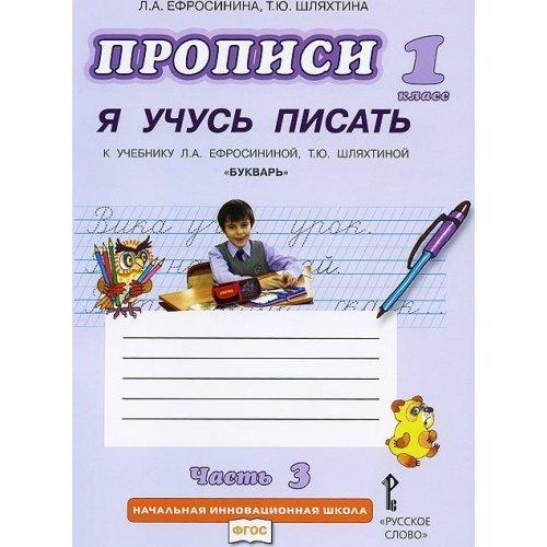 """1 класс. Букварь. Прописи """"Я учусь писать"""" В 3 частях. Ефросинина Л. А. Русское Слово. 2017 год и ранее"""