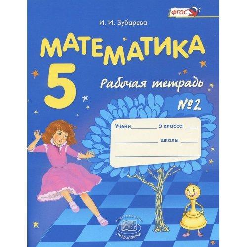 5 класс. Математика. Рабочая тетрадь. В 2 частях. Часть 2. Зубарева И.И. Мнемозина. 2017 год и ранее
