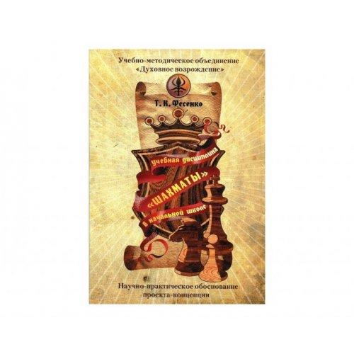 """Б/К. Учебная дисциплина """"Шахматы"""" в начальной школе. Научно-практическое обоснование проекта. Фесенко Т.К."""