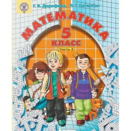 5 класс. Математика. Учебник. В 2 частях. ФП. Дорофеев Г. В. Петерсон Л. Г. Бином. 2019 год