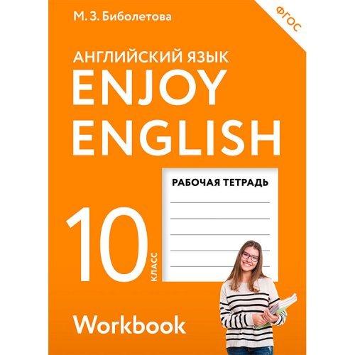 10 класс. Английский язык. Enjoy English. Рабочая тетрадь. Биболетова М.З. Дрофа. 2019 год