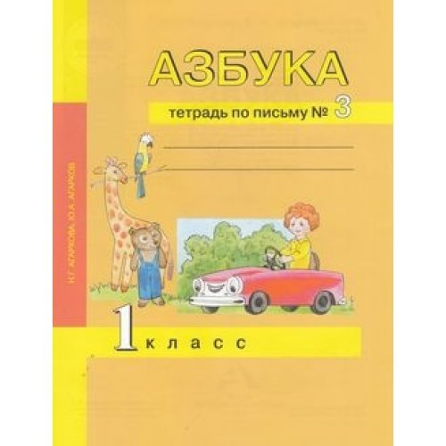 1 класс. Азбука. Тетрадь по письму. В 3 частях. Агаркова Н.Г. Агарков Ю.А. Академкнига.