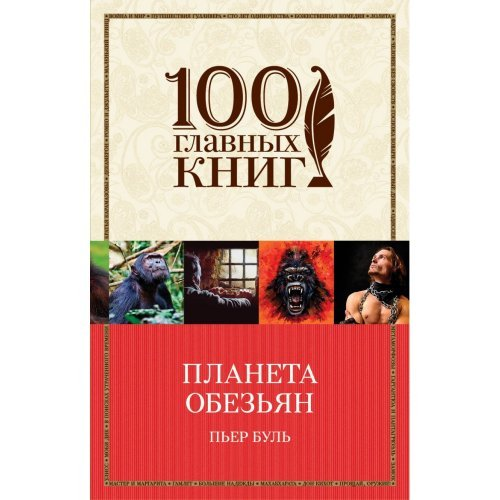 100 главных Книг (Эксмо) (о) (м/ф) Буль П. Планета обезьян