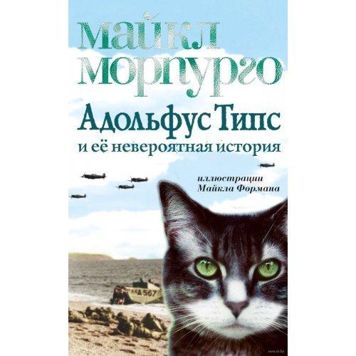 """(Азбука) Майкл Морпурго """"Адольфус Типс и ее невероятная история"""""""