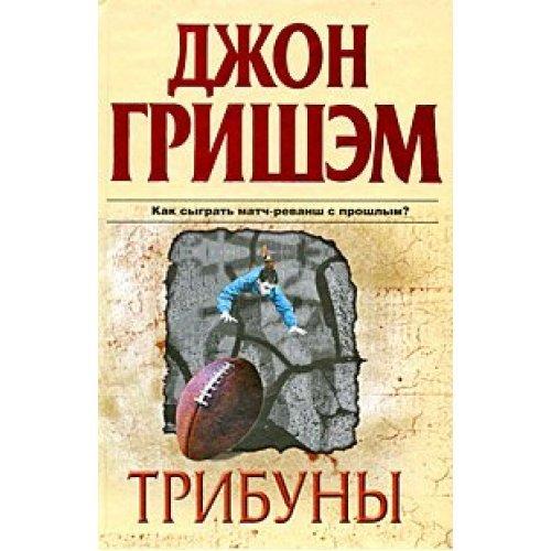 (АСТ) (тв) Гришэм Дж. Трибуны.