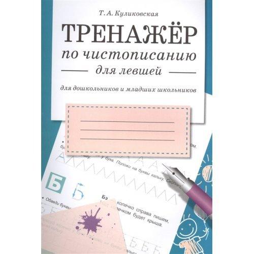 (Стрекоза) (о) Тренажер по чистописанию для левшей (Куликовская Т.А.)