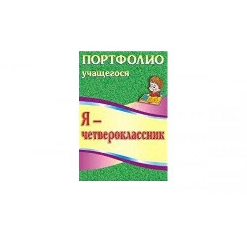 Портфолио Учащегося 5004 Я - четвероклассник В соот.с ФГОС (б/ф, Осетинская О.В.)
