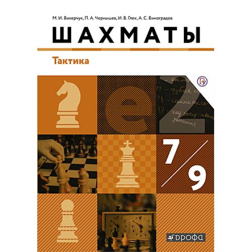 7 класс. Шахматы. Тактика. Учебник. Чернышев П. А. Викерчук М. И. Дрофа.