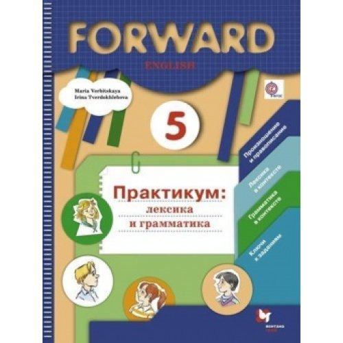 5 класс. Английский язык. FORWARD Практикум: лексика и грамматика.  Вербицкая М. В. Вентана-Граф. 2021 год