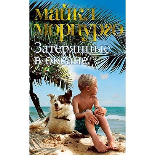 """(Азбука) Майкл Морпурго """"Затерянные в океане"""""""