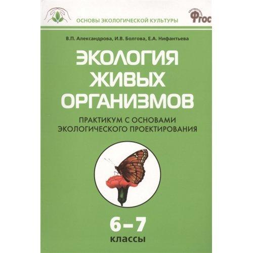 ВАКО (тв) Экология жив.организмов Практикум с основами экологич.проектир. 6-7 класс. ФГОС (Александрова)