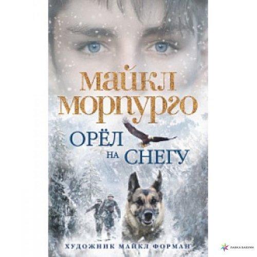 "(Азбука) Майкл Морпурго ""Орел на снегу"""