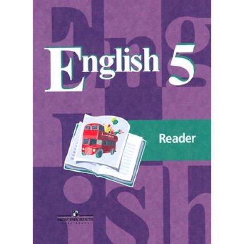 5 класс. Английский язык. 4-й год обучения Книга для чтения. Кузовлев В. П. Лапа Н.М. Просвещение. 2019 год