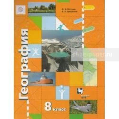 8 класс. География. Учебник.  ФП. Пятунин В. Б. Таможняя Е.А. Вентана-Граф. 2019 год