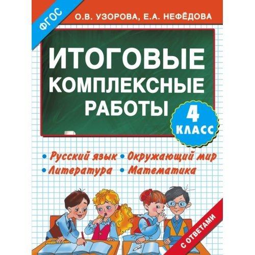 АСТ (б/ф) (о) Итоговые комплексные работы 4 класс. ФГОС (Узорова О.В. Нефедова Е.А.)