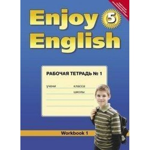 5 класс. Английский язык. Enjoy English. Рабочая тетрадь. № 1. Биболетова М.З. Титул. 2018 год