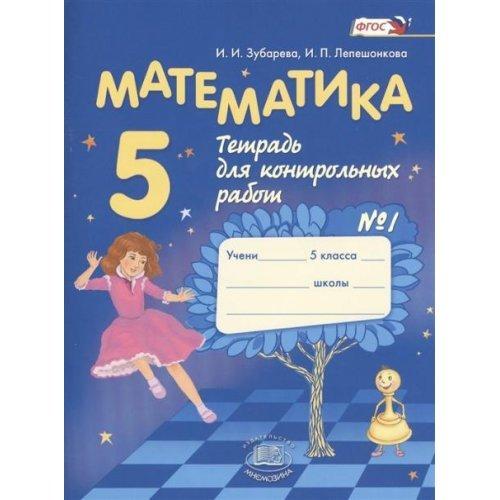5 класс. Математика. Тетрадь для контрольных работ № 1. Зубарева И.И. Мнемозина. 2018 год