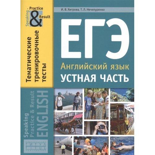 ЕГЭ (Титул) (ср / ф) 11 класс Английский язык. Устная часть. Тематические тренировочные тесты. (Хитрова И.В. Нечепуренко Т.Л.)