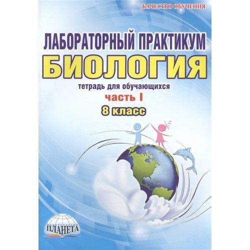 Качество Обучения (Планета) Биология. 8 класс. Часть 1. Лабораторный практикум тетрадь для обучающихся (Месникова И)