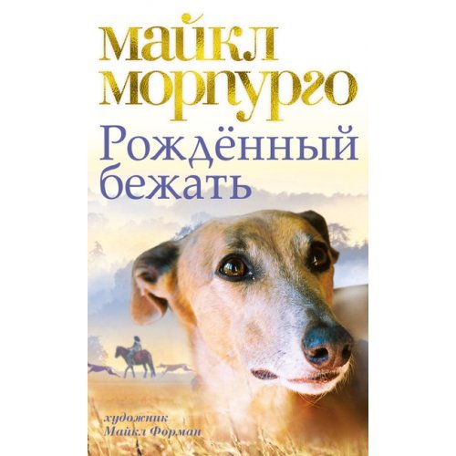 """(Азбука) Майкл Морпурго """"Рожденный бежать"""""""