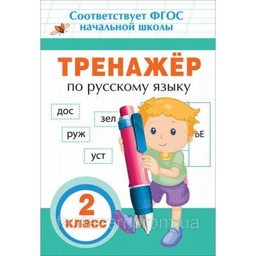 (Росмен) Тренажер по русскому языку 2 класс.