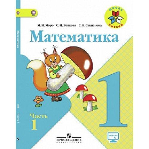 1 класс. Математика. Учебник. В 2 частях.  Часть 1. ФП. Моро М.И. Просвещение. 2020 год