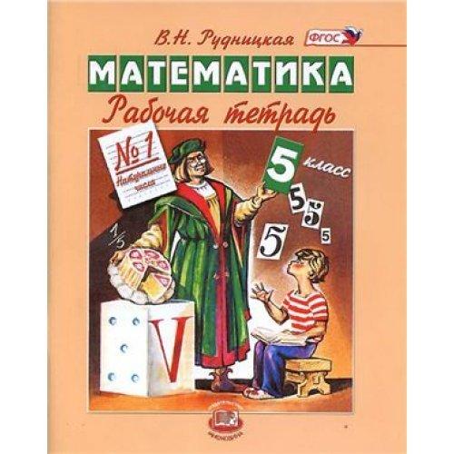 5 класс. Математика. Рабочая тетрадь. № 1. Рудницкая В. Н. Мнемозина. 2017 год и ранее
