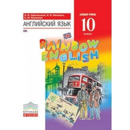 "10 класс. Английский язык. ""RAINBOW"". Учебник.  ФП. Афанасьева О. В. Михеева И.В. Дрофа. 2018 год"