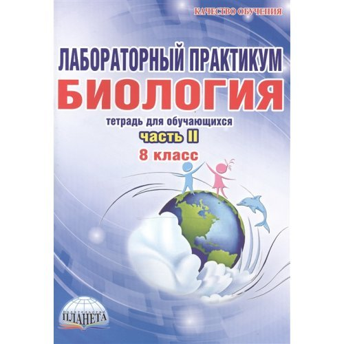 Качество Обучения (Планета) Биология. 8 класс. Часть 2. Лабораторный практикум тетрадь для обучающихся (Месникова И)