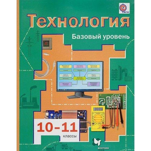 """10-11 класс. Технология. Учебник. Базовый уровень. """"АУ"""". ФП. Симоненко В.Д. Вентана-Граф. 2019 год"""