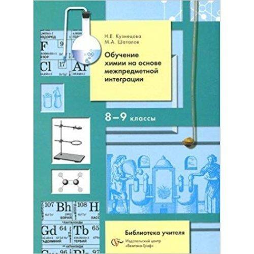 Биб Учителя (Вентана Граф) (о) Обучение химии на основе межпредметной интеграции 8-9 класс. (Кузнецова Н.Е)