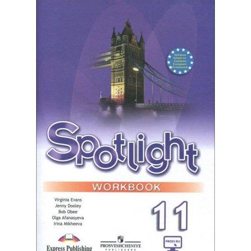 11 класс. Английский язык. Spotlight. Английский в фокусе. Рабочая тетрадь. Афанасьева О. В. Просвещение. 2019 год