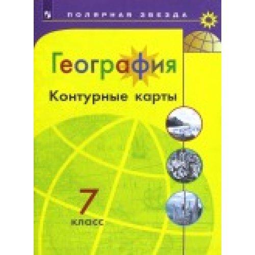 """7 класс. Контурные карты. География. УМК """"Полярная звезда"""". Просвещение.  Просвещение."""