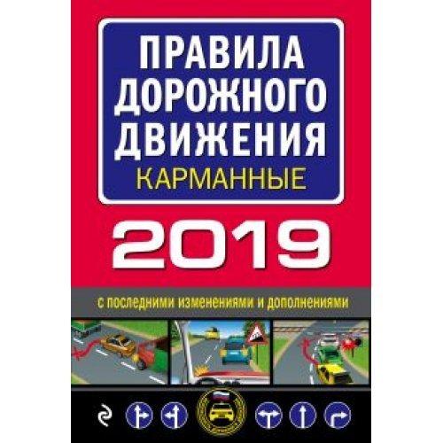 Автошкола (Эксмо) ПДД 2020 (со всеми изм.в правилах и штрафах)