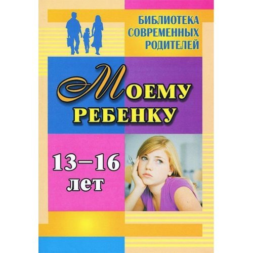 Библ Соврем Родителей 4100 Моему ребенку 13-16 лет ФГОС (Хохлова Я.В.)