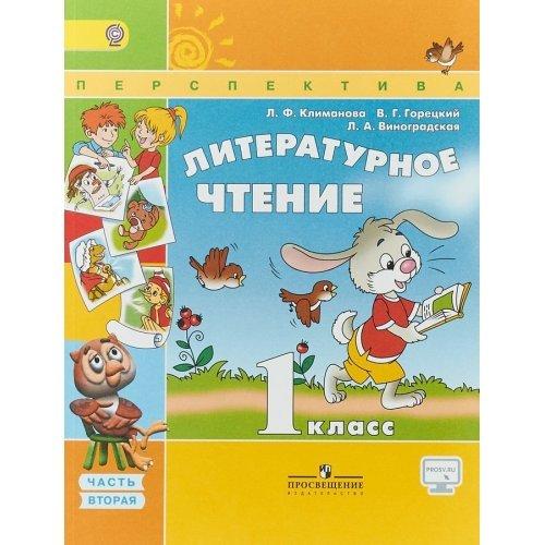 """1 класс. Литературное чтение. Учебник. В 2 частях. Online. """"Перспектива"""". Климанова Л.Ф. Просвещение."""