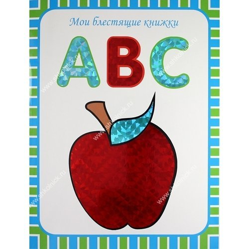 (Мозаика-Синтез) Мои блестящие книжки. ABC Английский алфавит.
