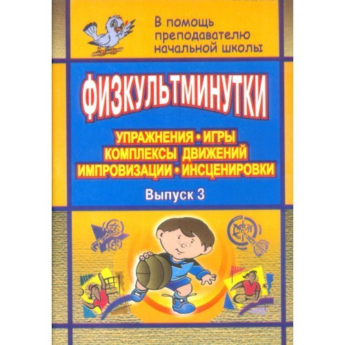 В помощь Препод Начальной школы 200 т Физкультминутки Выпуск 3 (Вакуленко Ю.А.)