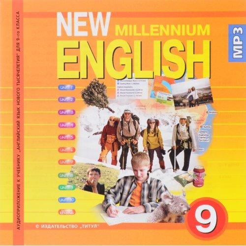 9 класс. Английский язык. New Millennium Аудиокурс на CD. Гроза О.Л. Титул.