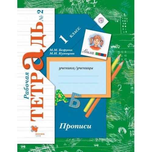 1 класс. Букварь. Прописи. В 3 частях.  Безруких М. М. Кузнецова М. И. Вентана-Граф. 2018 год и ранее