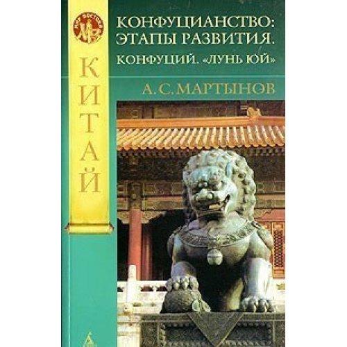 """Мир Востока Китай Конфуцианство: Этапы развития. Конфуций """"Лунь юй"""" (Мартынов А.С.)"""