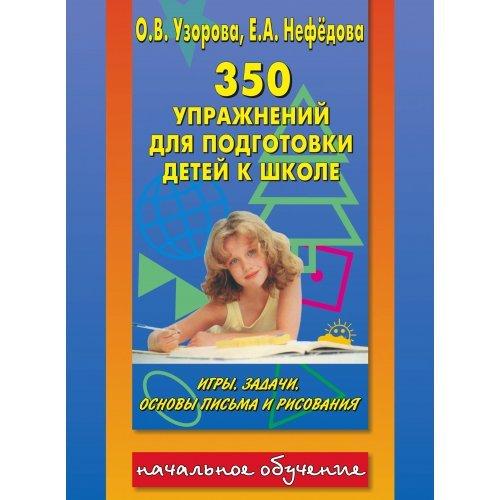 350 упражнений для подготовки детей к школе. Узорова О.В.