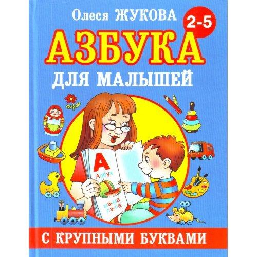Азбука для малышей 2-5лет. С крупными буквами. Жукова О.