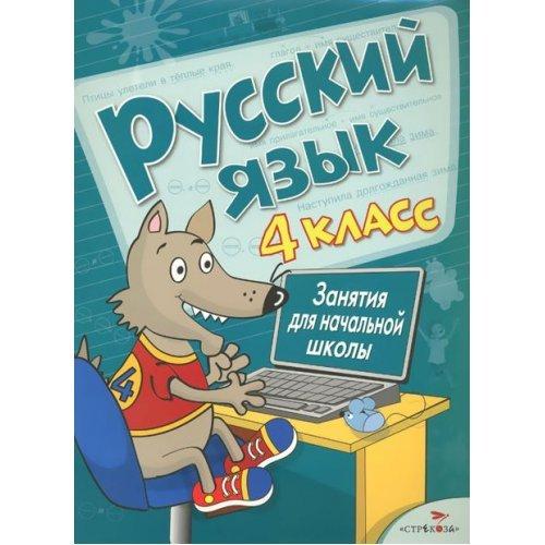 (Стрекоза) Русский язык. 4 класс. Занятия для начальной школы