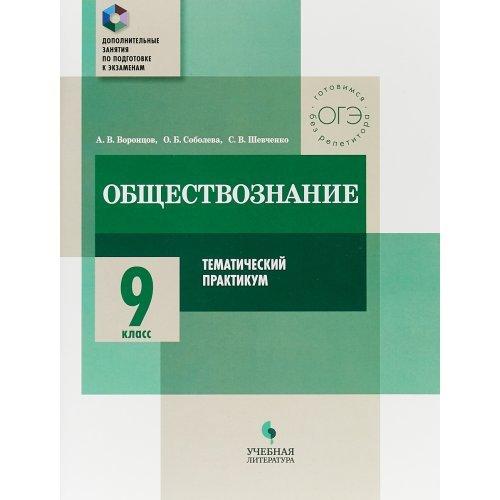 (Уч Лит) (б/ф) 9 класс. Обществознание Тематический практикум (Воронцов А.В. Соболева О.Б.)