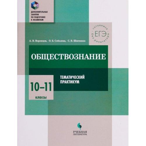 (Уч Лит) (б/ф) 10-11 класс. Обществознание Тематический практикум (Воронцов А.В. Соболева О.Б.)